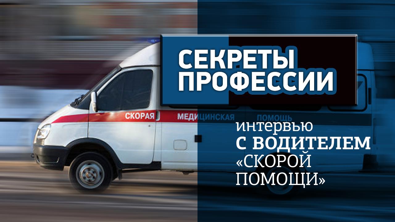 Водитель скорой помощи свежие вакансии подать объявление бесплатно выставки ярмарки меда