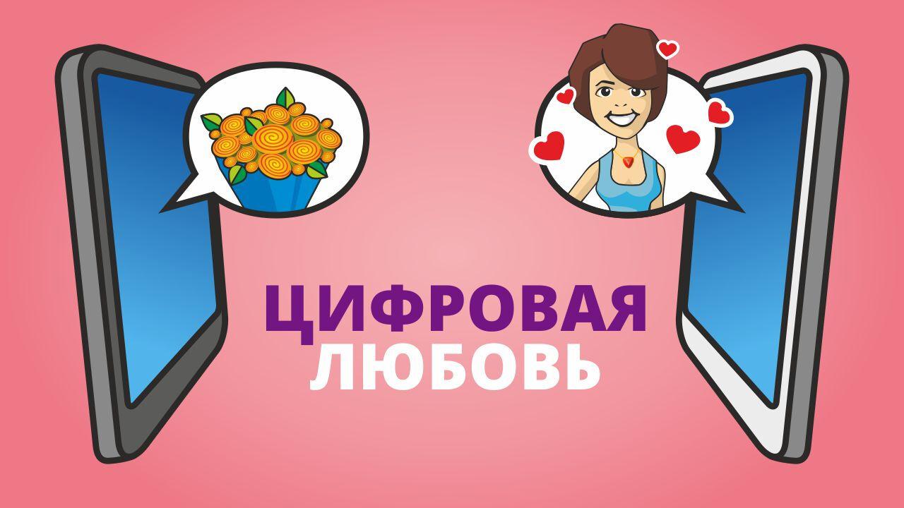 Знакомства мобильный интернет знакомства для секса г саратов