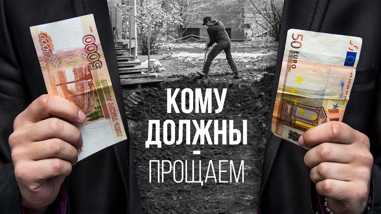 Картинки долговой ямы