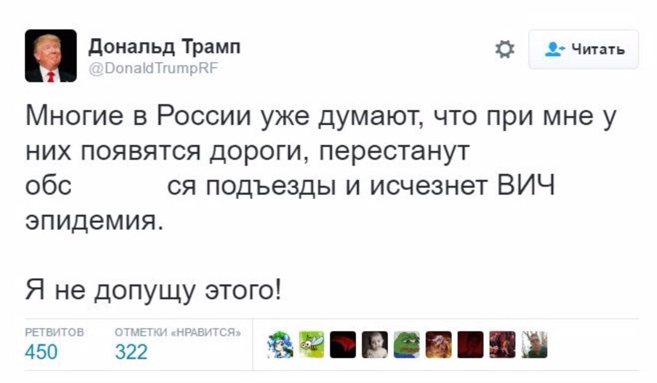 Трамп признал роль РФ в хакерских атаках и может принять против Москвы меры, - Прибус - Цензор.НЕТ 162