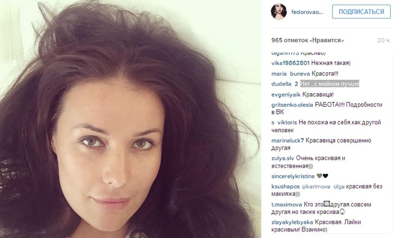 Оксана федорова без макияжа и 16