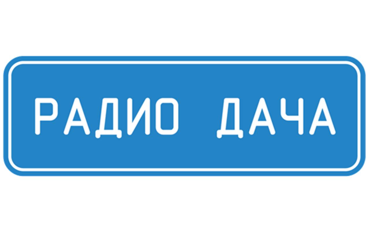 Как дать объявление на радио дача разместить объявление интернет-магазин на 50 бесплатных досок объявлений