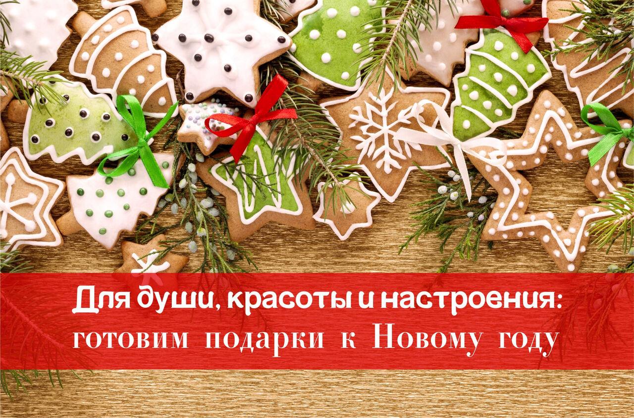 Стену, картинка скоро новый год и пора готовить подарки