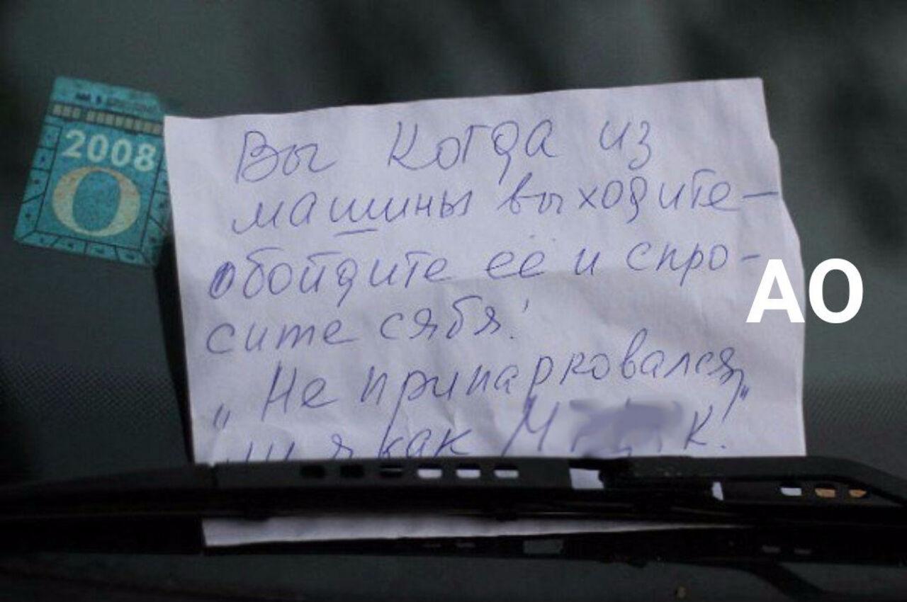 Картинки уважаемый водитель посмотрите как вы припарковались