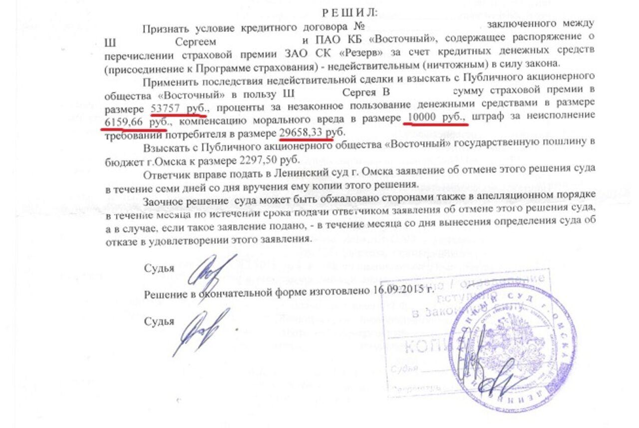 Кредит в банке восточный для пенсионеров сто тысяч рублей