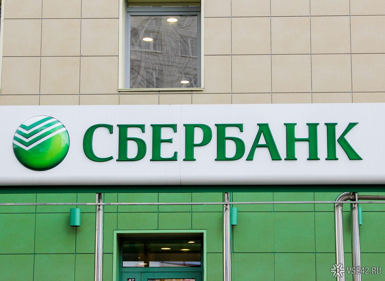 кемеровское отделение 8615 пао сбербанк адрес взять кредит 800000 в сбербанке