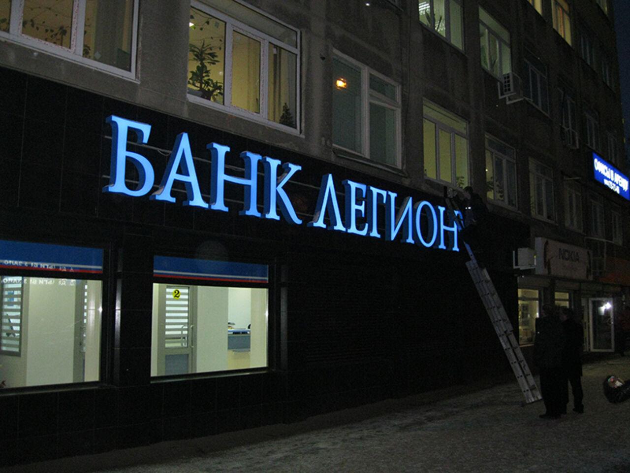 Банк Легион – отзывы