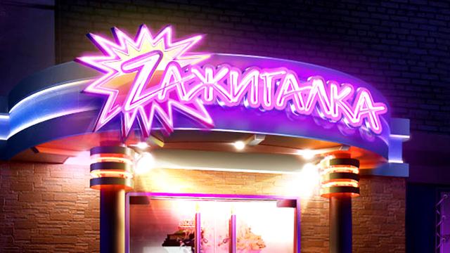 Зажигалка ночной стриптиз бар кемерово