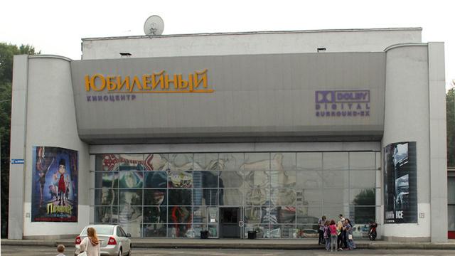 Кино в юбилейном афиша курган театр афиша