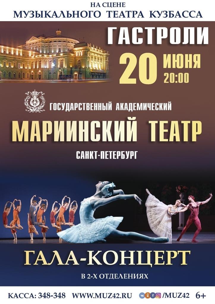 Кемерово афиша театра афиша сентябрь концерты в казани