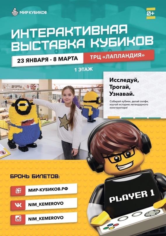 """Интерактивная выставка """"Мир кубиков"""""""
