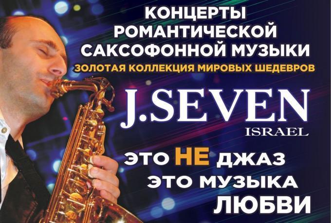 J. Seven. «Из Израиля с любовью»